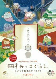 Film Anime Sumikko Gurashi Kedua Mengungkapkan Judul, Staf, Cerita, Visual Teaser, Informasi Pembukaan 2