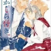 Manga Okashiratsuki Karya Mizu Sahara Akan Berakhir dalam 2 Chapter Lagi 20