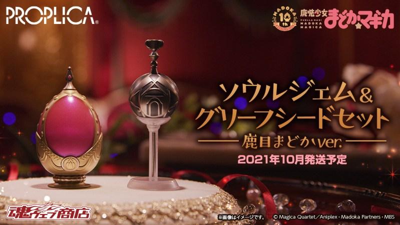Mainan Baru 'Soul Gem' dan 'Grief Seed' telah Diproduksi sebagai Perayaan Ulang Tahun Anime Madoka Magica yang ke-10 Tahun 1