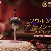 Mainan Baru 'Soul Gem' dan 'Grief Seed' telah Diproduksi sebagai Perayaan Ulang Tahun Anime Madoka Magica yang ke-10 Tahun 8