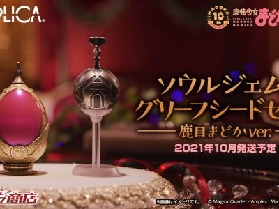 Mainan Baru 'Soul Gem' dan 'Grief Seed' telah Diproduksi sebagai Perayaan Ulang Tahun Anime Madoka Magica yang ke-10 Tahun 43