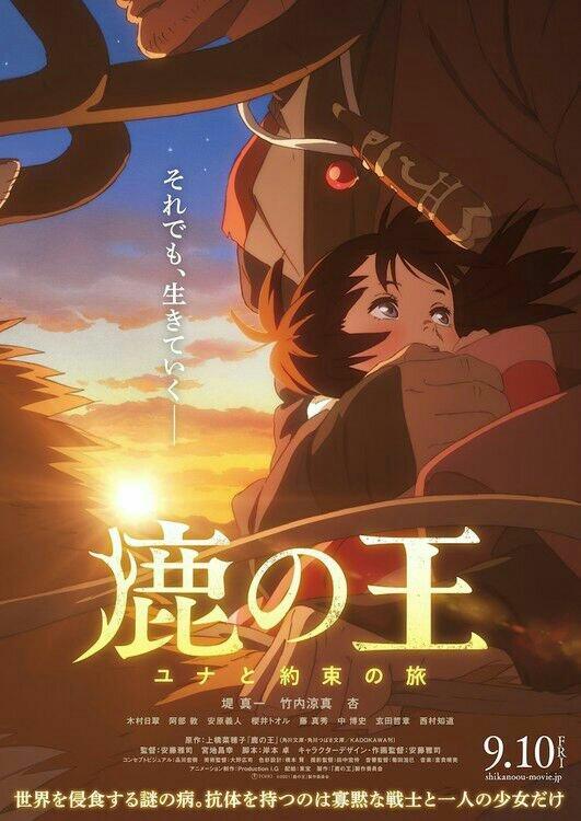 Film Anime Shika no Ō Garapan Production I.G Mengungkapkan Seiyuu, Staf Lainnya, Judul Lengkap, dan Tanggal Debutnya di Teaser 2