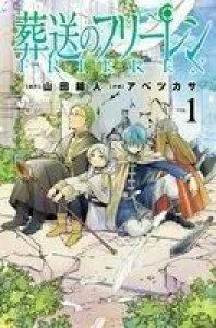 Manga Land, Frieren, Demon Slayer Memenangkan Tezuka Osamu Cultural Prizes 3