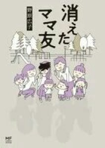 Manga Land, Frieren, Demon Slayer Memenangkan Tezuka Osamu Cultural Prizes 4