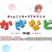 Serial Anime TV Crossover Key, Kaginado, Tayang Perdana pada Bulan Oktober 10