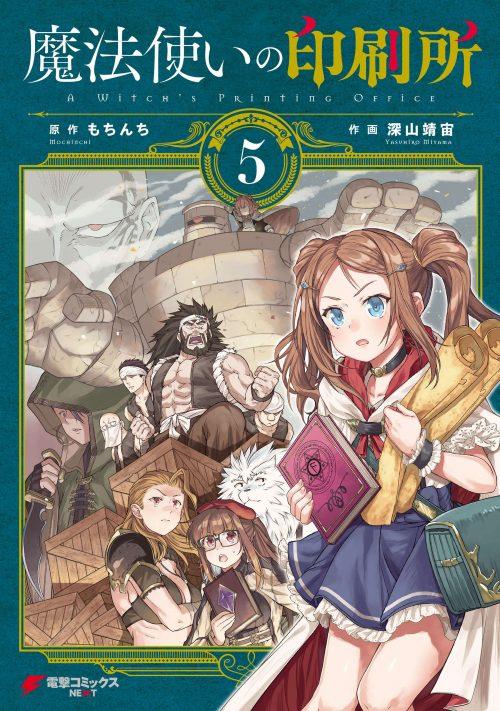 Manga Mahoutsukai no Insatsujo akan Berakhir pada Bulan April 2