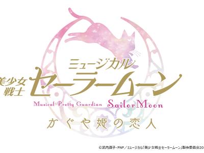 Event Panggung Musikal Sailor Moon akan Diadakan pada Bulan September 2