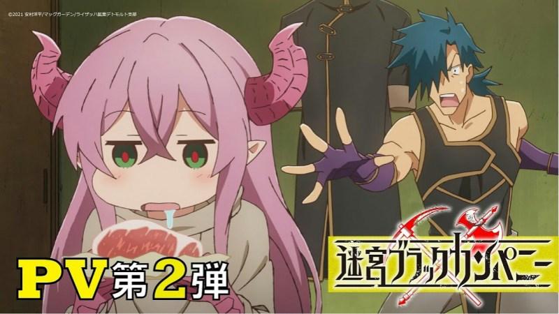 Video Promosi Kedua Anime TV Meikyuu Black Company Mengungkapkan Seiyuu Lainnya dan Penyanyi Lagu Pembuka 1