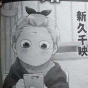 Chie Shinkyū Akan Meluncurkan Manga Baru pada Tanggal 21 Mei 15