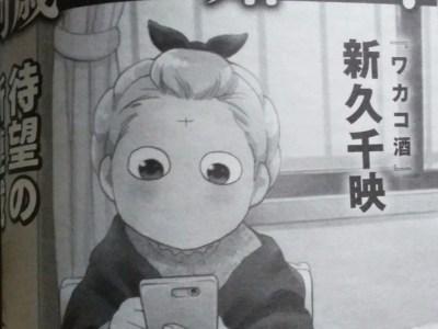 Chie Shinkyū Akan Meluncurkan Manga Baru pada Tanggal 21 Mei 1