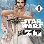 Manga Star Wars Rebels Hiatus dan Manga Star Wars Leia Kembali dari Hiatus 3