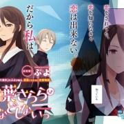 Manga Sarara Urushiha Is Not Into Romance Karya Puyo Telah Berakhir 7