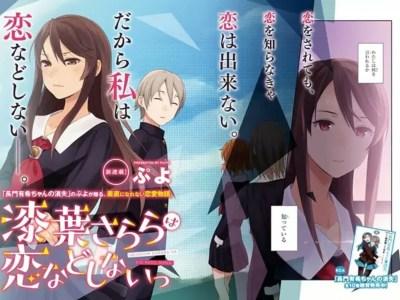 Manga Sarara Urushiha Is Not Into Romance Karya Puyo Telah Berakhir 1