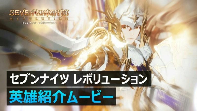 Teaser Kedua Game Seven Knights Revolution Memperlihatkan para Pahlawan 1