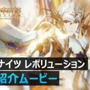 Teaser Kedua Game Seven Knights Revolution Memperlihatkan para Pahlawan 19