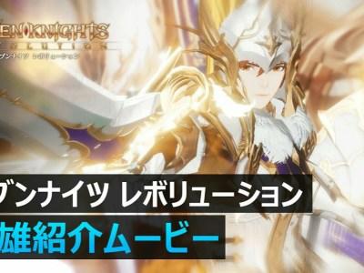 Teaser Kedua Game Seven Knights Revolution Memperlihatkan para Pahlawan 4