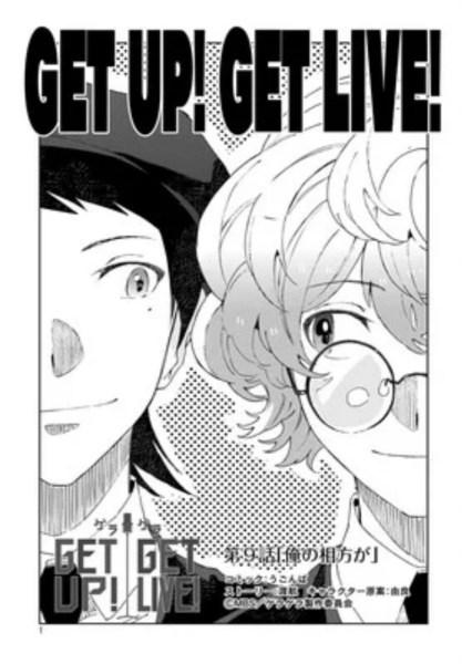 Manga Get Up! Get Live! Telah Berakhir 1