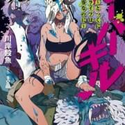Novel Noroken no Hime no Overkill Karya Ougyo Kawagishi Akan Mendapatkan Manga pada Bulan Agustus 19