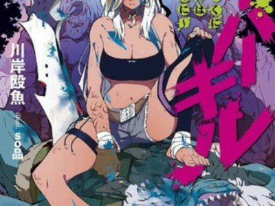 Novel Noroken no Hime no Overkill Karya Ougyo Kawagishi Akan Mendapatkan Manga pada Bulan Agustus 42