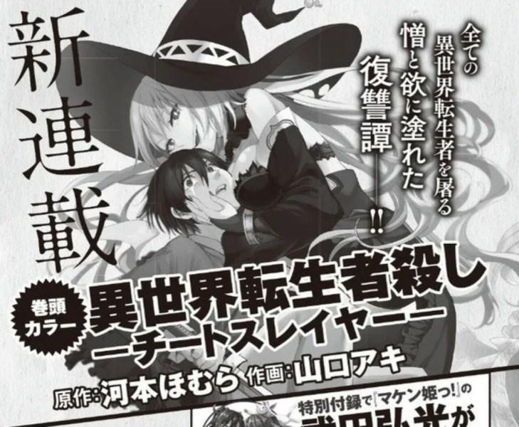Homura Kawamoto dari Kakegurui Akan Meluncurkan Manga Baru pada Bulan Juni 1