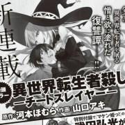 Homura Kawamoto dari Kakegurui Akan Meluncurkan Manga Baru pada Bulan Juni 17