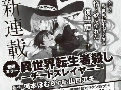 Homura Kawamoto dari Kakegurui Akan Meluncurkan Manga Baru pada Bulan Juni 6