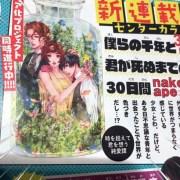 Duo Mangaka Naked Ape Akan Meluncurkan Manga Baru pada Tanggal 5 Juni 13