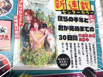 Duo Mangaka Naked Ape Akan Meluncurkan Manga Baru pada Tanggal 5 Juni 37