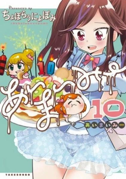 Manga Ai Mai Mi Akan Berakhir dalam Volume Ke-11 pada Musim Panas tahun Ini 1