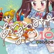 Manga Ai Mai Mi Akan Berakhir dalam Volume Ke-11 pada Musim Panas tahun Ini 17