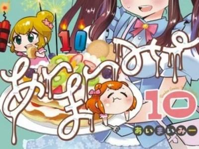 Manga Ai Mai Mi Akan Berakhir dalam Volume Ke-11 pada Musim Panas tahun Ini 24