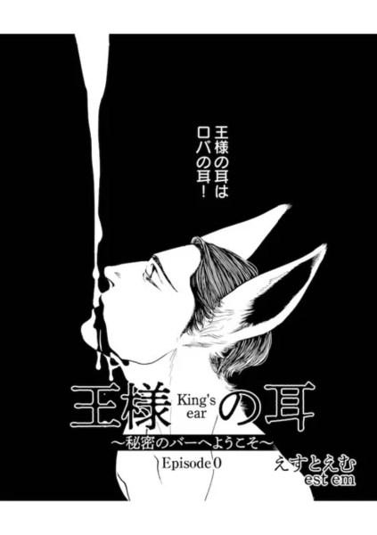 est em Meluncurkan Manga Baru Berjudul Ousama no Mimi 1