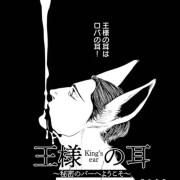 est em Meluncurkan Manga Baru Berjudul Ousama no Mimi 13