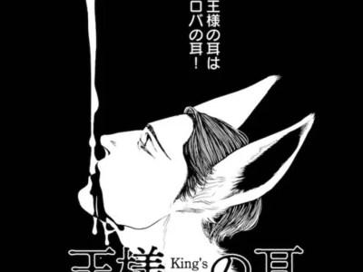 est em Meluncurkan Manga Baru Berjudul Ousama no Mimi 23