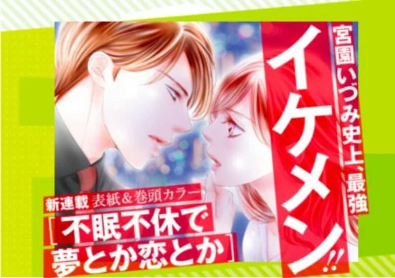 Izumi Miyazono Mengungkapkan Judul dan Rincian Cerita untuk Manga Barunya 1