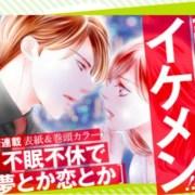 Izumi Miyazono Mengungkapkan Judul dan Rincian Cerita untuk Manga Barunya 103