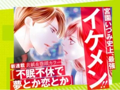 Izumi Miyazono Mengungkapkan Judul dan Rincian Cerita untuk Manga Barunya 25