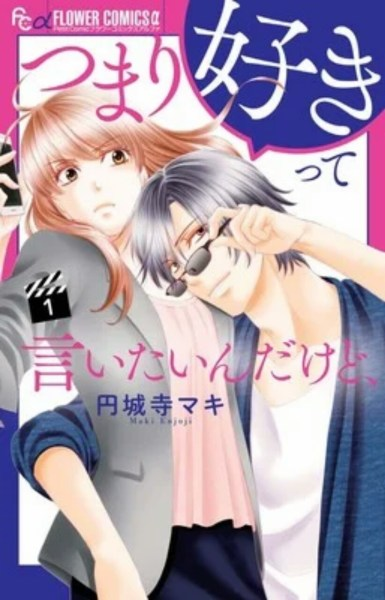 Maki Enjōji dan Izumi Miyazono Masing-Masing Akan Meluncurkan Manga Baru di Petit Comic 1