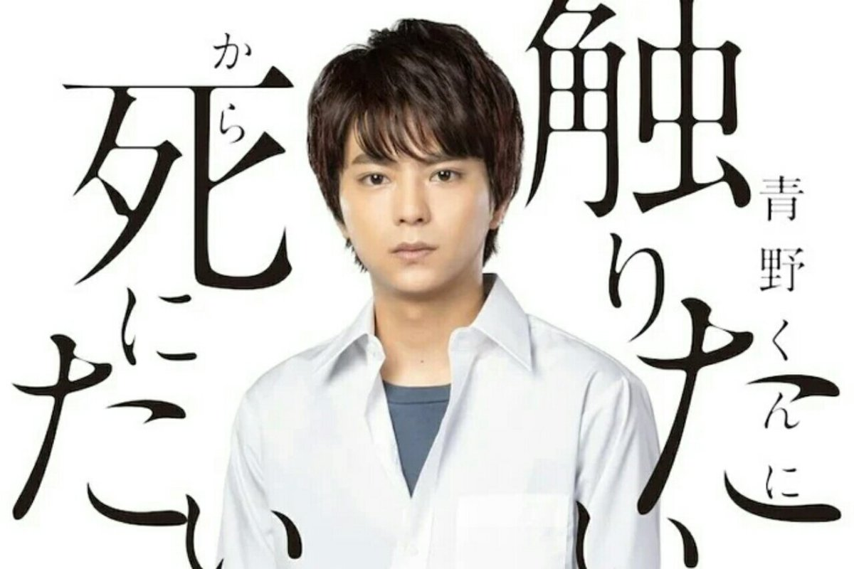 Manga Aono-kun ni Sawaritai kara Shinitai Mendapatkan Seri Live-Action untuk Tahun 2022 2