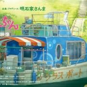 Video BTS Film Anime Gyokō no Nikuko-san Menampilkan Cocomi Bermain Seruling 17