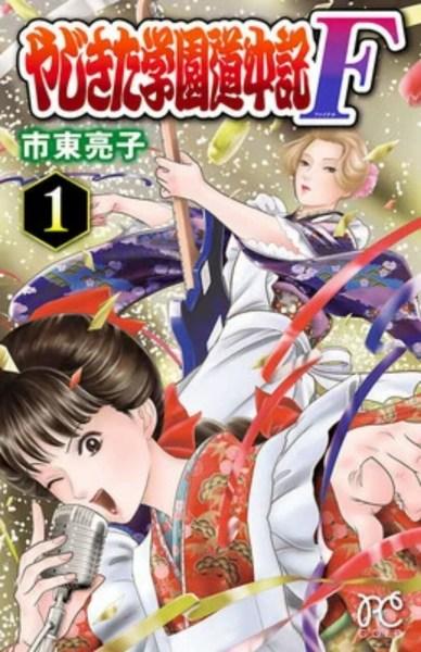 Manga Yajikita Gakuen Dōchūki F Memulai Arc Terakhir 1