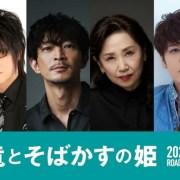 Film Belle Garapan Mamoru Hosoda Tambahkan 4 Anggota Seiyuu Lainnya 7