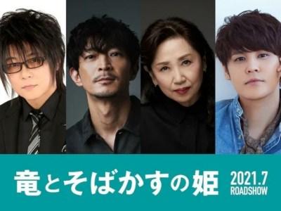 Film Belle Garapan Mamoru Hosoda Tambahkan 4 Anggota Seiyuu Lainnya 23