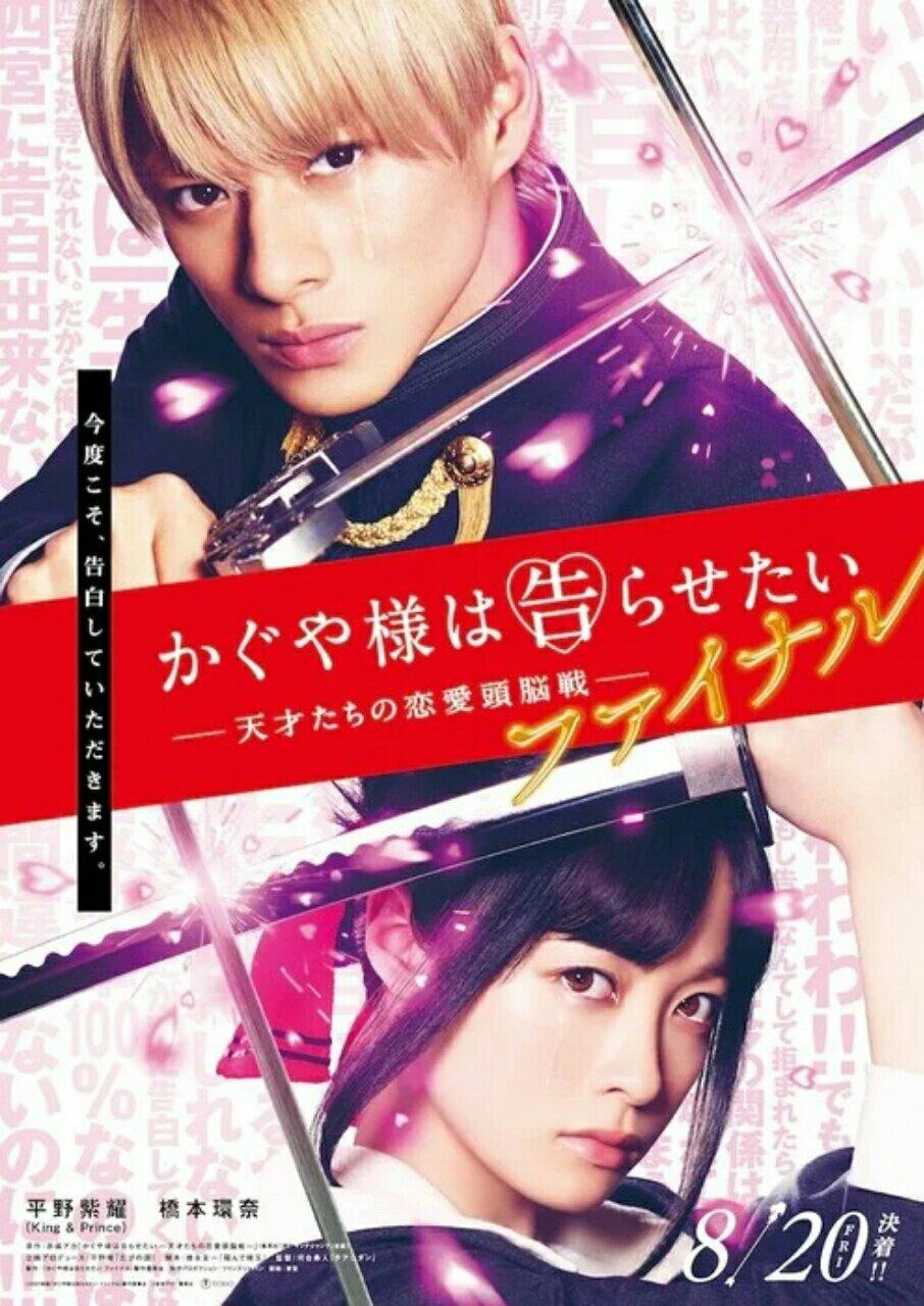 Film Live-Action Sekuel Kaguya-sama: Love is War Mengungkapkan Judul Final dan Pemeran Lainnya 2