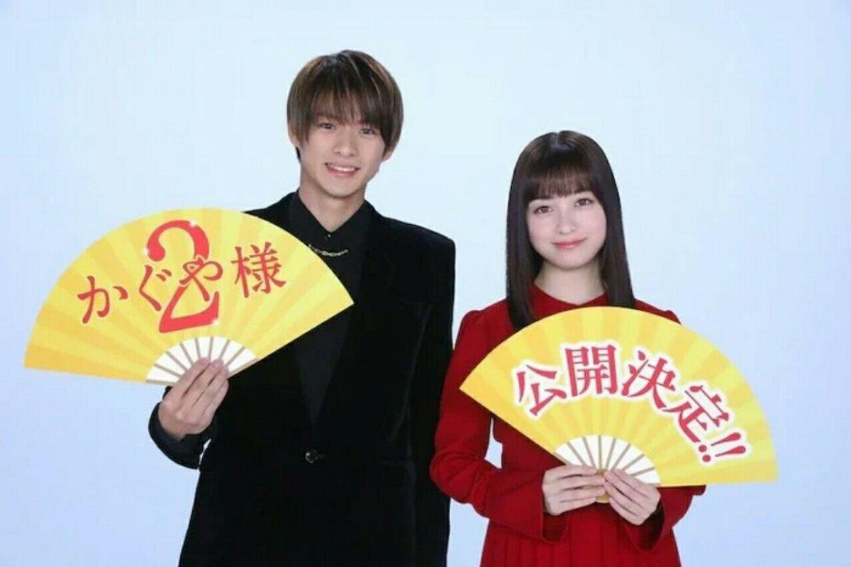 Film Live-Action Sekuel Kaguya-sama: Love is War Mengungkapkan Judul Final dan Pemeran Lainnya 3