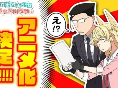 Manga Komedi Berubah Gender Isekai 'Fantasy Bishōjo Juniku Ojisan to' Mendapatkan Anime TV 1