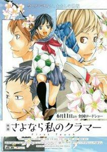 Naoshi Arakawa Menulis Manga Bonus 'Volume 0' untuk Film 'Farewell, My Dear Cramer' 2