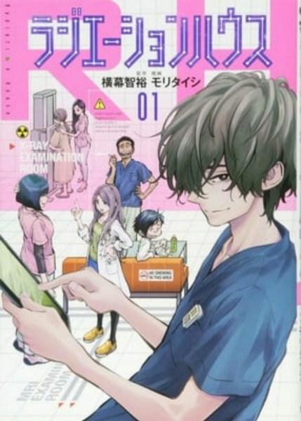Manga Radiation House Mendapatkan Seri Live-Action Kedua 1