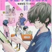 Manga Radiation House Mendapatkan Seri Live-Action Kedua 14