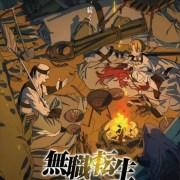 Paruh Kedua Anime Mushoku Tensei Mulai Tayang pada Bulan Oktober, setelah Ditunda dari Bulan Juli 9